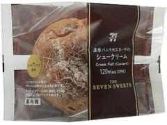 セブン-イレブン 濃厚バニラカスタードのシュークリーム