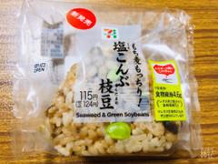 セブン-イレブン もち麦もっちり!塩こんぶ枝豆おむすび