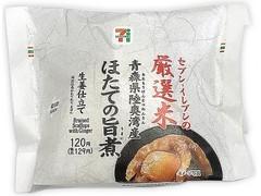 セブン-イレブン 厳選米おむすび陸奥湾産ほたて旨煮生姜仕立て