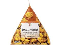 セブン-イレブン 鶏なんこつ唐揚げ