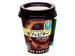 アズミ Relax Cafe 甘さひかえめカフェビター カップ255g