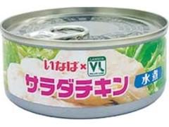 ローソンストア100 VL サラダチキン 水煮 缶110g