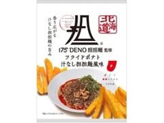 ニューデイズ 175°DENO担担麺監修 フライドポテト 汁なし担担麺風味