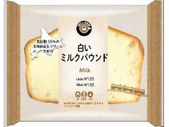 ニューデイズ EKI na CAFE 白いミルクパウンド