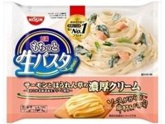 日清食品冷凍 日清もちっと生パスタ サーモンとほうれん草の濃厚クリーム 袋291g