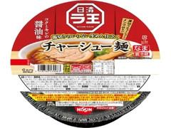 日清食品チルド 鍋焼 日清ラ王 チャーシュー麺 醤油 カップ170g
