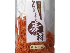 みやさか食品 日本の野菜 そのまま素材 にんじん