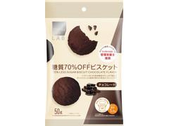 マツモトキヨシ matsukiyo LAB 糖質70%OFFビスケット チョコレート味