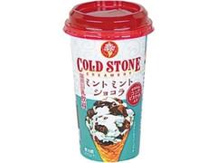 コールド・ストーン・クリーマリー ミントミントショコラ カップ200g