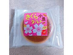 もへじ さくら小豆タルト 袋1個
