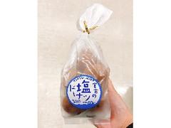 千葉恵製菓 宮古の塩ドーナツ 袋10個