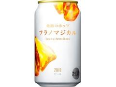 ジャパンプレミアムブリュー Once in a Lifetime Chance 奇跡のホップ フラノマジカル 缶350ml