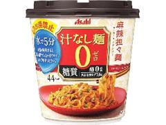 アサヒ 汁なし麺0 麻辣担々麺 カップ14g