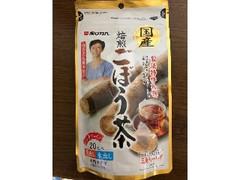 あじかん 焙煎ごぼう茶 国産 南雲吉則博士監修 袋1g×20