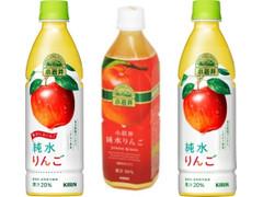KIRIN 小岩井 純水りんご