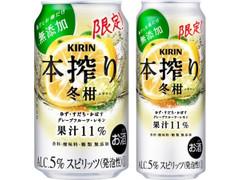 KIRIN 本搾り チューハイ 冬柑