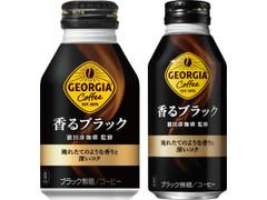 ジョージア 香るブラック