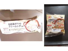 ふじや 北海道ポテトのクリームシチュー