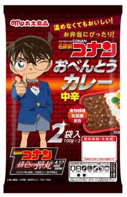 丸大食品「名探偵コナン おべんとうカレー」新発売!温めなくてもおいしい&お弁当にちょうどいい量♪