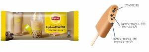 リプトンティーアイス タピオカミルクティー味3