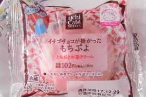 とちおとめ使用苺カスタードとホイップをブレンドしたクリームが入ったもちぷよ。
