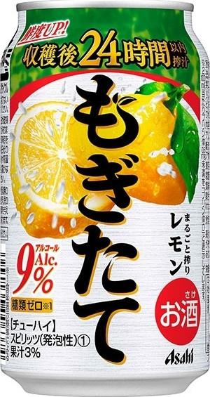 まるごと搾りレモン