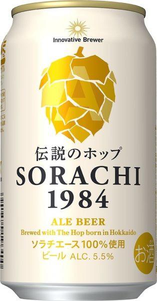 SORACHI1984