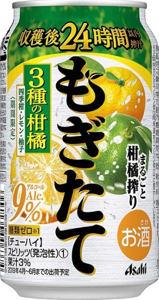 まるごと柑橘搾り