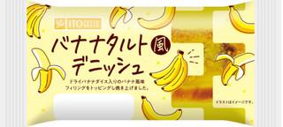 今週新発売のバナナまとめ!