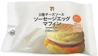 今週新発売のセブンパンまとめ!