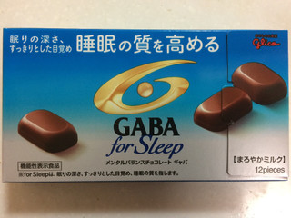 ギャバ チョコ 睡眠