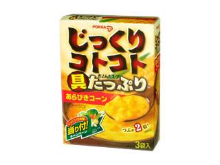 じっくり コトコト 煮込ん だ スープ