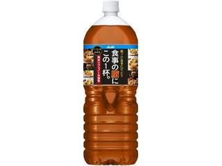 食事の脂にこの1杯。