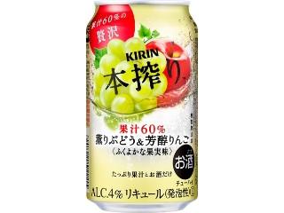 本搾り 薫りぶどう&芳醇りんご