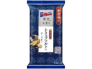 贅沢仕立て 亀田の柿の種 トリュフソルト味