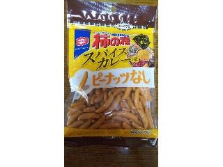 亀田の柿の種 スパイスカレー味ピーナッツなし