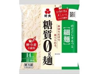 糖質0g麺 細麺