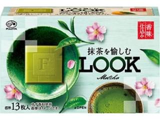 抹茶を愉しむルック 香味仕込み