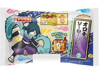 中評価ヤマザキ 妖怪ウォッチ オロチのソーセージロール 袋1個の口コミ
