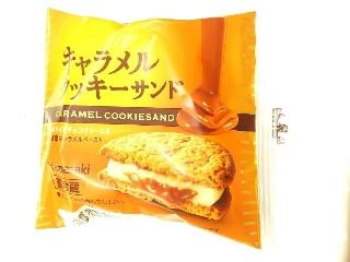 キャラメルクッキーサンド