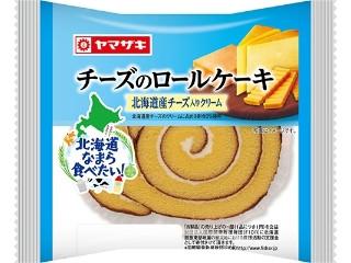 チーズのロールケーキ 北海道産チーズ入りクリーム