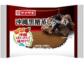 沖縄黒糖蒸しケーキ