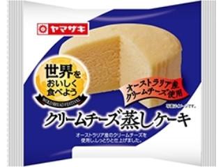 世界をおいしく食べよう クリームチーズ蒸しケーキ