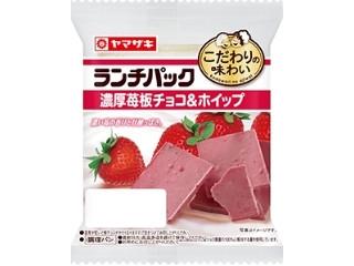 ランチパック 濃厚苺板チョコ&ホイップ