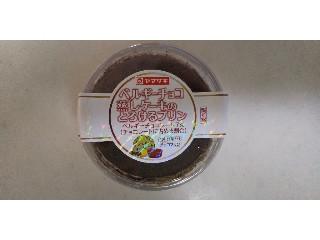 ベルギーチョコ蒸しケーキのとろけるプリン