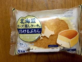ヤマザキ 北海道チーズ蒸しケーキのとろけるぷりん 袋1個