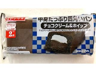 中身たっぷり四角いパン チョコクリーム&ホイップ