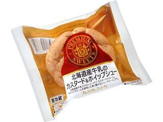 PREMIUM SWEETS 北海道産牛乳のカスタード&ホイップシュー