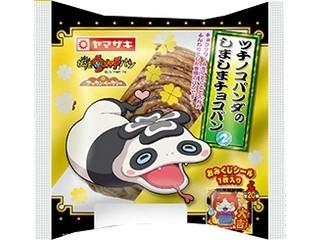 中評価ヤマザキ 妖怪ウォッチ ツチノコパンダのしましまチョコパン 袋1