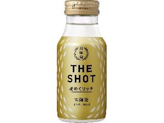 THE SHOT 艶めくリッチ 本醸造